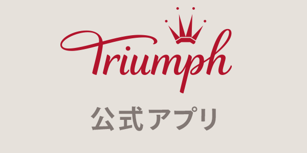 トリンプ公式アプリ